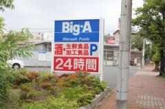 ビッグ・エー 葛飾東四つ木店