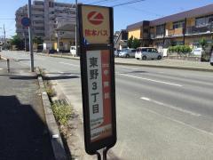 「東野3丁目」バス停留所