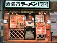 喜多方ラーメン小法師西蒲田店