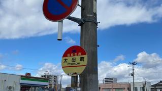 「太田町」バス停留所