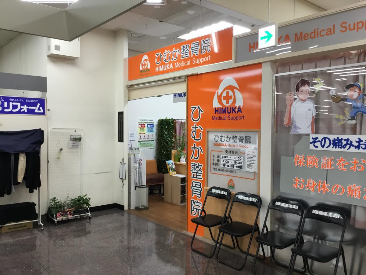 ひむか整骨院イオン南宮崎店