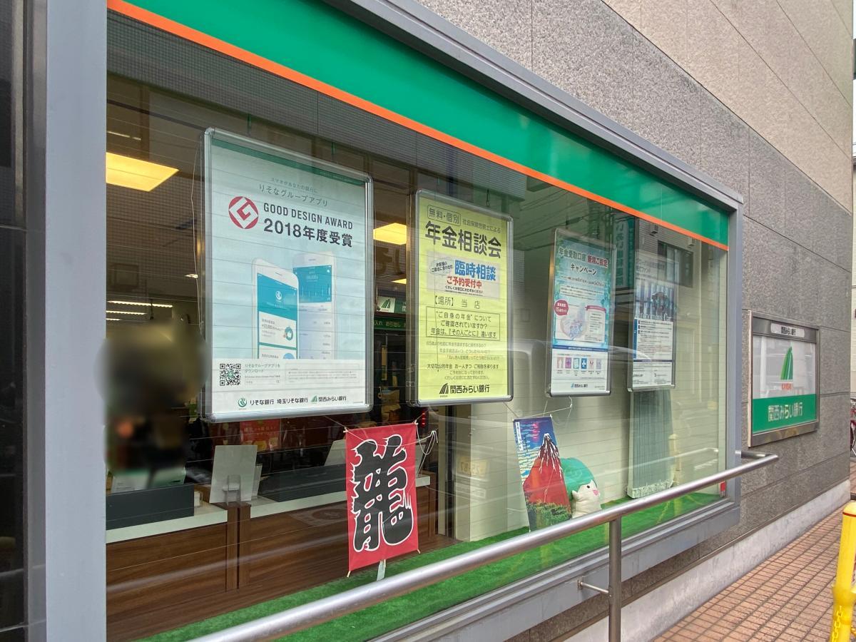 みらい atm 関西 銀行