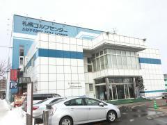 札幌ゴルフセンター