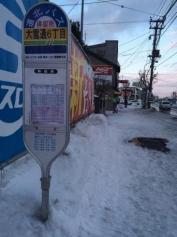 「大雪通6丁目」バス停留所