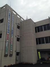 美咲町役場