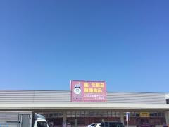 クスリ岩崎チェーンイオン小野田店