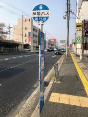 「玉津曙」バス停留所