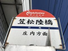 「笠松陸橋」バス停留所
