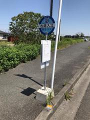 「古閑入江」バス停留所