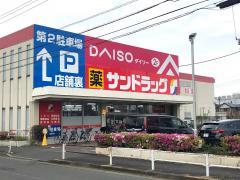 ザ・ダイソー サンドラッグ東久留米店