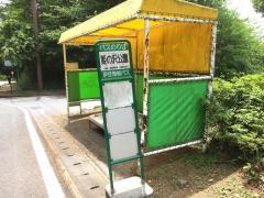 「姫の沢公園」バス停留所