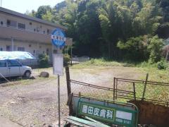 「大津中町」バス停留所