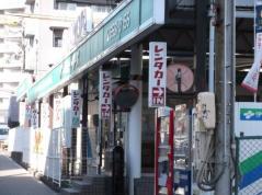 トヨタレンタリース大阪西長堀駅前店