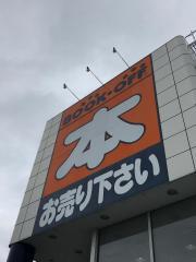 ブックオフ 近江八幡店