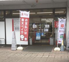西友 小田原店