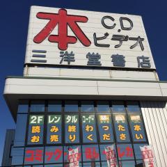 三洋堂書店 大野店