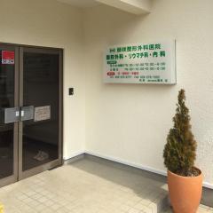 藤咲整形外科医院