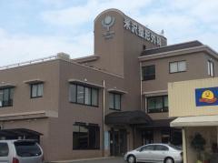米沢整形外科医院