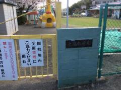 大場幼稚園