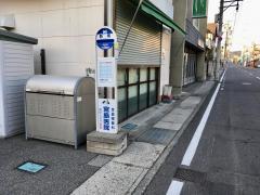 「新町」バス停留所