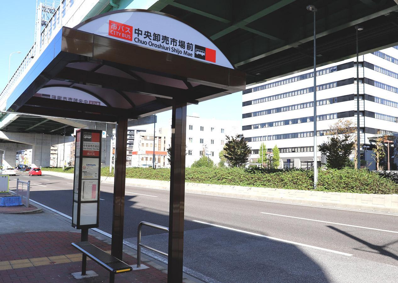 「中央卸売市場前」バス停留所
