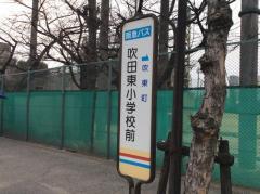 「吹田東小学校前」バス停留所