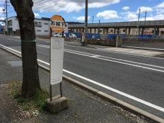 「お城下」バス停留所