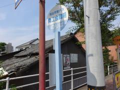 「商工会館」バス停留所