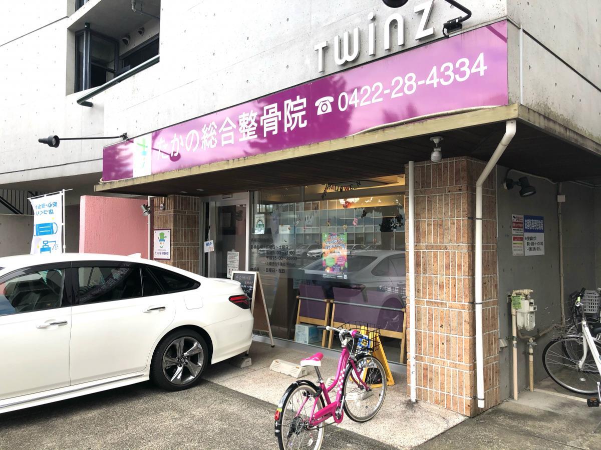 たかの総合整骨院 東京都武蔵野市