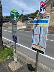 「星見ヶ丘6」バス停留所