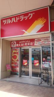 ツルハドラッグ 水戸南店