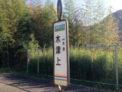 「木津上」バス停留所