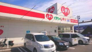 レデイ薬局山西店