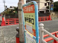 「網代駅口」バス停留所