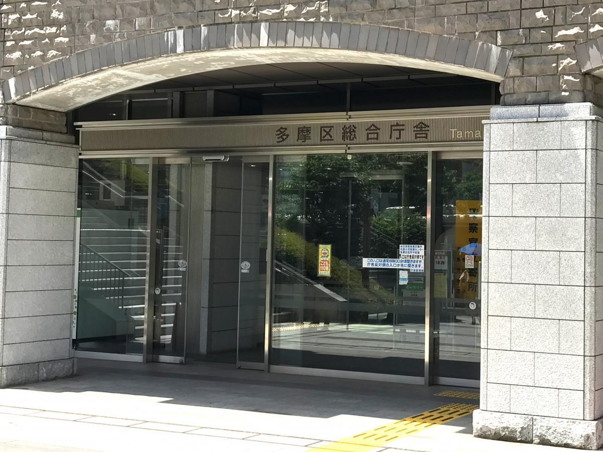 川崎市多摩区役所