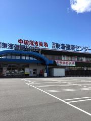 平針東海健康センター