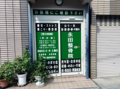永田鍼灸整骨院