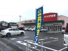 クスリのアオキ 小新店