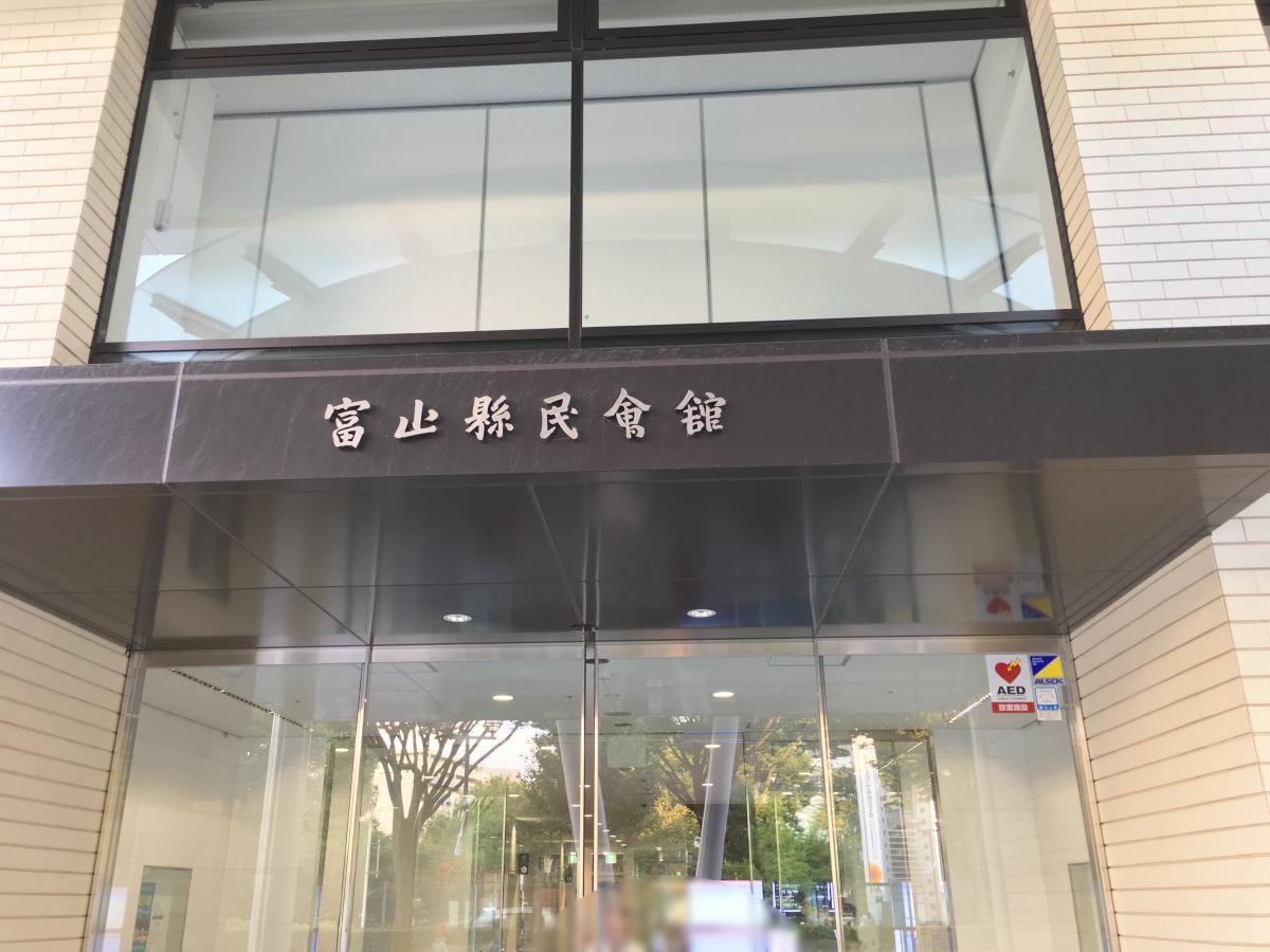 富山県民会館 富山県富山市