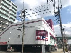 ザ・ダイソー&アオヤマ 名古屋堀田店
