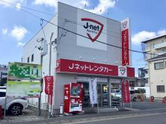 Jネットレンタカー 北上尾駅前店
