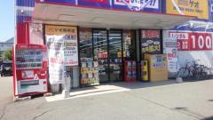ゲオ防府店
