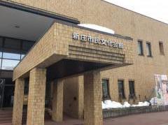 新庄市民文化会館