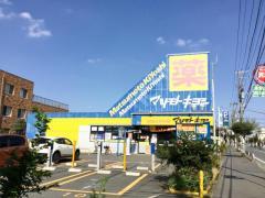 マツモトキヨシ 鵠沼海岸店