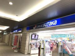ドラッグユタカ大曽根駅店