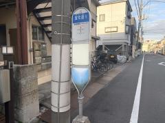 「宮元通り」バス停留所