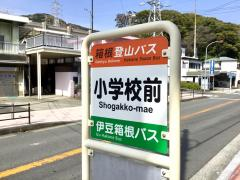 「小学校前」バス停留所