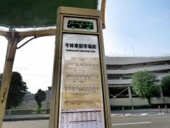 「今林東部市場前」バス停留所