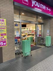 ゆめマート下関駅店