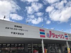 ジェーソン 千葉大宮台店